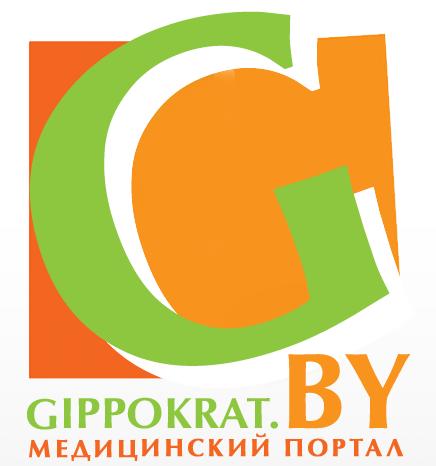 Портал ГИППОКРАТ.by