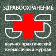 Журнал «Здравоохранение» - орган Министерства здравоохранения Республики Беларусь